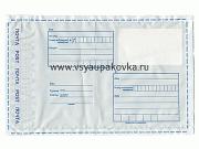 Пластиковый пакет с логотипом Почта России 140х162