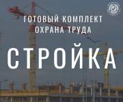 Готовый комплект документов для строительной компании по охране труда + кадры