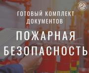 Готовый комплект документов по пожарной безопасности