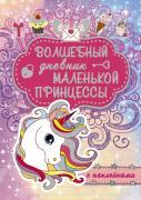 . Волшебный дневник маленькой принцессы