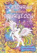 . Сказочный дневник принцессы