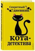 Под редакцией Н. Сергеевой. Секретный дневник кота-детектива