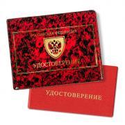"""Обложка на удостоверение """"Герб России"""""""