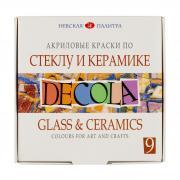 DECOLA / Акриловые краски по стеклу и керамике, 9 цветов по 20 мл, ЗХК Невская палитра
