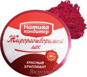 Краситель сухой Красный бриллиант жирораств. Натива, 10 гр.