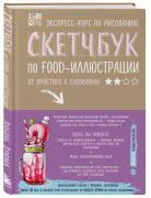 Дрюма Любовь Александровна. Скетчбук по food-иллюстрации