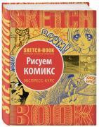 Sketchbook. Рисуем комиксы. Экспресс-курс