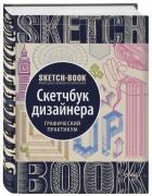Sketchbook. Скетчбук дизайнера. Графический практикум