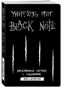 Креативный скетчбук с заданиями «Уничтожь этот Black Note», 96 листов