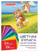 Цветная бумага Пифагор Умный котик А4 24 листа 24 цвета газетная 128002