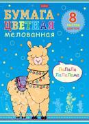 Набор цветной бумаги Hatber I love Lama A4 8л