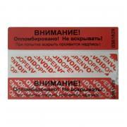 Пломба наклейка 100/20,цвет красный, 1000 шт./рул.