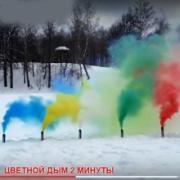 Цветной дым 2-х минутный зеленый