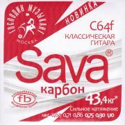 Господин музыкант Sava C64f - Струны для классической гитары Карбон, Фосфорная Бронза