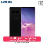 Смартфон Samsung Galaxy S10 8+128GB
