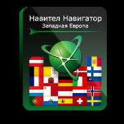 Право на использование (электронный ключ) Navitel Навител Навигатор. Западная Европа