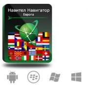 Право на использование (электронный ключ) Navitel Навител Навигатор. Европа