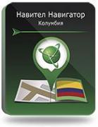 Право на использование (электронный ключ) Navitel Навител Навигатор. Колумбия