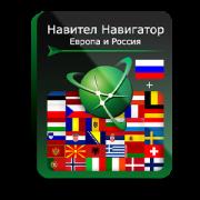 Право на использование (электронный ключ) Navitel Навител Навигатор. Европа + Россия