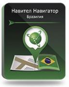Право на использование (электронный ключ) Navitel Навител Навигатор. Бразилия
