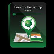 Право на использование (электронный ключ) Navitel Навител Навигатор. Индия
