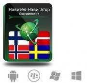 Право на использование (электронный ключ) Navitel Навител Навигатор. Скандинавия (Дания/Исландия/Норвегия/Финляндия/Швеция)