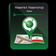 Право на использование (электронный ключ) Navitel Навител Навигатор. Иран