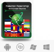 Право на использование (электронный ключ) Navitel Навител Навигатор. Восточная Европа