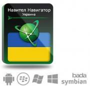 Право на использование (электронный ключ) Navitel Навител Навигатор. Украина
