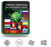 Право на использование (электронный ключ) Navitel Навител Навигатор. Восточная Европа + Россия