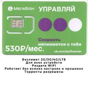 Мегафон безлимитный интернет 530 руб./мес.