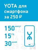 SIM-карта Yota тариф Для смартфона за 250 (Москва, Московская область)