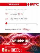 SIM-карта МТС тариф Тарифище (Москва, Московская область)