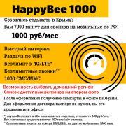 Тарифный план HappyBee 1000 с безлимитными звонками и интернетом