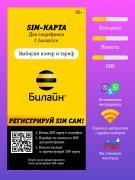 "Sim-карта Билайн. Тариф ""Близкие люди 2"". Баланс 500 рублей."