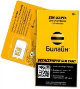 Билайн SIM с саморегистрацией стартовый баланс 500р РФ
