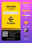 "Sim-карта Билайн. Тариф ""Близкие люди 5"". Баланс 500 рублей."