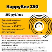 Тарифный план HappyBee 250, сим-карта с безлимитными звонками.