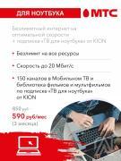 SIM-карта МТС тариф Для ноутбука (Москва, Московская область)