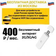 Безлимитный интернет Билайн 400 руб./мес.