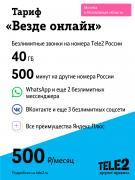 """SIM-карта Tele2. Тарифный план """"Везде онлайн"""", Москва и Московская область. Баланс 300 руб."""
