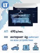SIM-карта с безлимитным Интернетом 4G