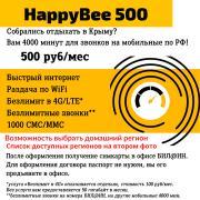 Тарифный план HappyBee 500, сим-карта с безлимитными звонками и интернетом