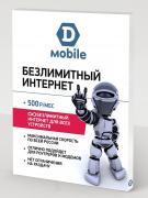 Безлимитный интернет 500 руб/мес