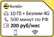 Ключевой 200 + 4G, 200 руб./мес.