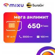 сим карта Билайн с безлимитным интернетом + 3000 минут + 100 смс