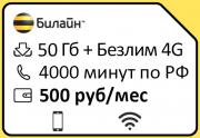 Эксклюзивный тариф Билайн Ключевой 500 + 4G, 500 руб./мес. с интернетом 50 ГБ