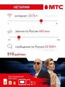 SIM-карта МТС тариф Нетариф (Москва, Московская область)