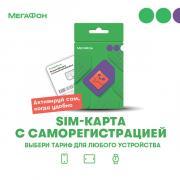 SIM-карта Мегафон с саморегистрацией