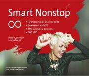 МТС Smart Nonstop SIM-карта федеральный номер (Москва, Московская область)